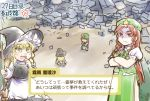 apron beret black_dress blonde_hair bow braid broom chinese_clothes comic crossed_arms dirt_road dress frown gate grass hat hong_meiling kirisame_marisa long_hair minato_hitori mob_cap puffy_short_sleeves puffy_sleeves red_eyes redhead road rubble scarlet_devil_mansion short_sleeves speech_bubble star surprised touhou translation_request twin_braids waist_apron wall witch_hat yellow_eyes
