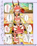 1girl 4koma absurdres beads blush closed_eyes comic commentary_request facial_mark fate/grand_order fate_(series) fingernails forehead_mark highres horns ibaraki_douji_(fate/grand_order) japanese_clothes kimono nantosei oni oni_horns open_mouth pointy_ears sharp_fingernails tattoo translation_request yellow_eyes yellow_kimono