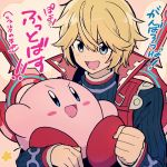 >:d 1boy arm_up black_shirt blonde_hair blue_eyes blush_stickers clenched_hand enotou_(enotou_moi) hal_laboratory_inc. holding hoshi_no_kirby kirby kirby_(series) looking_at_another male_focus monado nintendo open_mouth red_vest ribbed_sweater shirt shulk smile sora_(company) star super_smash_bros. sweater turtleneck turtleneck_sweater vest weapon weapon_on_back xenoblade_(series) xenoblade_1