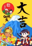 2boys 2girls absurdres black_eyes black_hair closed_eyes hair_ornament happy_new_year highres japanese_clothes kimono komi-san_wa_komyushou_desu komi_shouko long_hair looking_at_viewer manbagi_rumiko mount_fuji multiple_boys multiple_girls new_year oda_tomohito open_mouth osana_najimi short_hair smile tadano_hitohito translation_request v yellow_background yukata
