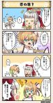 /\/\/\ 2girls 4koma :d ? ahoge aqua_eyes bangs blunt_bangs blush bow brown_hair character_name closed_eyes comic costume_request dancing dot_nose flower_knight_girl hair_ornament handkerchief jewelry long_hair maijurusou_(flower_knight_girl) mitsugashiwa_(flower_knight_girl) multiple_girls necklace open_mouth pink_bow red_bow short_hair smile speech_bubble sweat tagme translation_request white_hair |_|