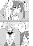 2girls :3 absurdres blush comic couch eyes_visible_through_hair gloves hair_ornament hair_over_one_eye hairclip hamakaze_(kantai_collection) highres kantai_collection looking_away monochrome multiple_girls nozu_(thukuhuku) school_uniform serafuku short_hair short_sleeves sitting translation_request zuikaku_(kantai_collection)