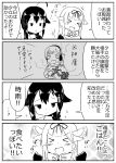 >_< 3girls 4koma ahoge braid comic damaged fingerless_gloves gloves hair_flaps hair_ornament hair_ribbon hair_wagging headphones highres kantai_collection monochrome multiple_girls open_mouth remodel_(kantai_collection) ribbon shigure_(kantai_collection) shin'you_(kantai_collection) side_ponytail sira speech_bubble translation_request yuudachi_(kantai_collection)