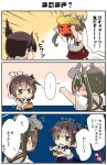 ... 2girls 3koma absurdres beans box brown_eyes brown_hair character_name chibi comic commentary_request grey_hair hakama hakama_skirt highres japanese_clothes kaga_(kantai_collection) kantai_collection long_hair mamemaki masu multiple_girls oni_mask red_hakama scared side_ponytail spoken_ellipsis taisa_(kari) tasuki tears translation_request twintails zuikaku_(kantai_collection)