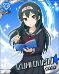 black_eyes black_hair blush character_name idolmaster idolmaster_cinderella_girls long_hair ohishi_izumi school_uniform smile stars