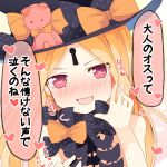 1girl :d abigail_williams_(fate/grand_order) bangs black_bow black_hat blush bow commentary_request fate/grand_order fate_(series) hands_up hat hat_bow heart heart-shaped_pupils keyhole long_hair looking_at_viewer matsushita_yuu nose_blush open_mouth orange_bow parted_bangs polka_dot polka_dot_bow red_eyes revealing_clothes smile solo stuffed_animal stuffed_toy sweat symbol-shaped_pupils teddy_bear translation_request upper_body