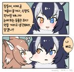 >:o animal_ears biting black_hair blue_eyes brown_hair cheek_biting commentary_request eyebrows_visible_through_hair fang fur_collar grey_wolf_(kemono_friends) heterochromia japanese_wolf_(kemono_friends) kemono_friends korean korean_commentary long_hair looking_at_another looking_at_viewer multicolored_hair orange_eyes roonhee short_hair smile streaked_hair translation_request v-shaped_eyebrows wolf_ears wolf_girl
