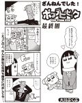 2girls 4koma :3 bamboo bandaid bkub bow comic computer flower flying_sweatdrops greyscale hair_bow hair_flower hair_ornament hair_scrunchie highres japanese_clothes kimono laptop long_hair monochrome multiple_girls pipimi poptepipic popuko school_uniform scrunchie serafuku sidelocks sweat translation_request two-tone_background two_side_up