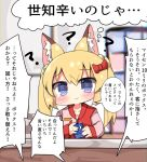 1girl :3 ? animal_ear_fluff animal_ears aozakana_(aozakana_tw) bangs blonde_hair blue_eyes blurry blurry_background blush bow chibi closed_mouth collarbone commentary_request eyebrows_visible_through_hair fox_ears fox_girl furrowed_eyebrows hair_bow hand_visible_through_hair indoors kemomimi_oukoku_kokuei_housou long_hair long_sleeves looking_at_viewer mikoko_(kemomimi_oukoku_kokuei_housou) no_nose out_of_frame red_bow sketch_eyebrows smile solo speech_bubble thought_bubble translation_request twintails upper_body virtual_youtuber