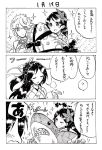 amagi_(kantai_collection) comic gift greyscale hair_ribbon high_ponytail highres ikea_shark japanese_clothes kantai_collection katsuragi_(kantai_collection) long_hair monochrome multiple_girls ponytail ribbon sayonara444 stuffed_animal stuffed_shark stuffed_toy traditional_media translation_request unryuu_(kantai_collection)