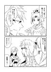 1boy 2girls 2koma animal_hat benienma_(fate/grand_order) blood blood_from_mouth brynhildr_(fate) comic commentary_request fate/grand_order fate_(series) feather_trim glasses greyscale ha_akabouzu hair_ornament hair_over_one_eye hat highres long_hair monochrome multiple_girls shoulder_spikes sigurd_(fate/grand_order) spikes square_mouth tied_hair translation_request