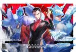 1boy black_eyes black_hair blue_eyes border character_name closed_mouth commentary_request creatures_(company) fangs formal game_freak gen_1_pokemon gym_leader hand_in_pocket horns kusuribe male_focus nidoking nidoqueen nintendo open_mouth pokemon pokemon_(creature) pokemon_(game) pokemon_frlg pokemon_rgby sakaki_(pokemon) smile suit team_rocket white_border
