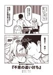 !!? 1boy 1girl 2koma admiral_(kantai_collection) akigumo_(kantai_collection) alternate_costume blush closed_eyes coat coat_removed comic cup fang fringe_trim kantai_collection kouji_(campus_life) long_hair long_sleeves mole mole_under_eye monochrome open_mouth pants pantyhose ponytail scarf scarf_removed sepia shirt short_hair sitting speech_bubble thought_bubble translation_request