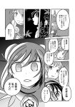 3girls bandage bandaged_arm bandages chinese_clothes comic double_bun dress drill_locks greyscale hair_rings ibaraki_kasen jiangshi kaku_seiga miyako_yoshika monochrome multiple_girls ofuda puffy_short_sleeves puffy_sleeves shawl shirt short_hair short_sleeves skirt tabard touhou translation_request yamato_junji