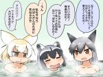 3girls :3 :d =_= animal_ears bangs bathing black_hair blonde_hair blood brown_eyes closed_eyes closed_mouth collarbone common_raccoon_(kemono_friends) extra_ears eyebrows_visible_through_hair eyes_visible_through_hair fennec_(kemono_friends) fox_ears grey_hair hair_between_eyes kemono_friends long_hair looking_at_another medium_hair multicolored_hair multiple_girls nosebleed nude open_mouth partially_submerged raccoon_ears side-by-side silver_fox_(kemono_friends) smile steam toritora translation_request tsurime water white_hair