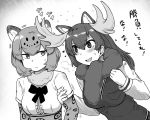 2girls :/ animal_ears animal_print antlers arm_grab bangs blush breast_pocket extra_ears eyes_visible_through_hair fur_collar fur_scarf greyscale hand_on_another's_arm hands_up heart jaguar_(kemono_friends) jaguar_ears jaguar_print kemono_friends leaning_to_the_side long_hair long_sleeves looking_at_another medium_hair monochrome moose_(kemono_friends) moose_ears multiple_girls open_mouth pocket scarf shirt short_over_long_sleeves short_sleeves side-by-side sidelocks simple_background smile sound_effects sweater_vest toritora translation_request upper_body v-shaped_eyebrows white_background yuri