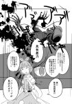 2girls chinese_clothes claws comic dress drill_locks fangs greyscale hair_ornament hair_rings hair_stick jiangshi kaku_seiga miyako_yoshika monochrome multiple_girls ofuda shawl shirt short_hair short_sleeves skirt touhou translation_request yamato_junji