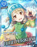 blush bonnet brown_eyes brown_hair character_name idolmaster idolmaster_cinderella_girls jacket morikubo_nono short_hair stars