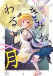 1girl amo blonde_hair commentary_request cover cover_page doujin_cover dress drill_hair eastern_and_little_nature_deity expressionless fairy fairy_wings frilled_dress frilled_sleeves frills full_body full_moon gloves hat highres holding long_sleeves luna_child moon moon_phases moon_print neon_lights out_of_frame quad_drills red_eyes short_hair slippers snowflakes solo_focus touhou white_dress wide_sleeves wings