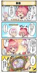 2girls 4koma blush bow character_name cleavage_cutout closed_eyes comic costume_request dot_nose emphasis_lines flower_knight_girl hairband minibara_(flower_knight_girl) multiple_girls novalis_(flower_knight_girl) o_o open_mouth pink_bow pink_eyes pink_hair pink_hairband royal_princess_(flower_knight_girl) short_hair side_ponytail sleeveless speech_bubble tagme tears translation_request white_hair |_|