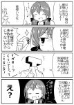 4koma akashi_(kantai_collection) bangs closed_eyes comic greyscale hair_ribbon highres kantai_collection military military_uniform monochrome naval_uniform open_mouth ribbon screw sidelocks sira smile sparkle speech_bubble sweatdrop t-head_admiral translation_request tress_ribbon uniform