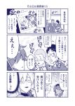 1girl 4boys ;p blush cellphone comic emphasis_lines furrowed_eyebrows glasses hat holding holding_phone looking_at_another medium_hair monochrome morichika_rinnosuke multiple_boys nose_blush one_eye_closed parted_lips phone photo_(object) satou_yuuki school_uniform short_hair smartphone smile tongue tongue_out touhou translation_request twintails usami_sumireko v