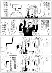4koma arm_wrestling bangs beret black_serafuku comic commentary_request flower gloves greyscale hair_flaps hair_flower hair_ornament hairclip harusame_(kantai_collection) hat highres kantai_collection long_hair military military_uniform monochrome naval_uniform neckerchief open_mouth sailor_collar school_uniform serafuku side_ponytail sidelocks sira speech_bubble sweatdrop t-head_admiral translation_request uniform