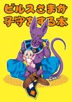 1boy 1girl :d artist_name baby beerus blue_eyes blue_hair blue_pants blush bra_(dragon_ball) bracelet cover cover_page doujin_cover dragon_ball dragon_ball_super dragon_ball_super_broly full_body hand_on_own_cheek hand_rest jewelry legs_crossed looking_at_viewer open_mouth orange_background pants polka_dot polka_dot_background raku220p shadow shirtless simple_background sitting smile sweatdrop tail translation_request twintails waving yellow_eyes younger