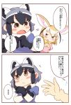 ... 2girls 2koma animal_ears bangs black_hair blonde_hair blue_sweater blush bow bowtie brown_eyes closed_mouth comic common_raccoon_(kemono_friends) extra_ears eyebrows_visible_through_hair fennec_(kemono_friends) fox_ears fur_collar gloves grey_hair head_tilt highres kemono_friends long_sleeves looking_at_another looking_up multicolored_hair multiple_girls open_mouth pink_sweater platinum_blonde_hair puffy_short_sleeves puffy_sleeves raccoon_ears shima_noji_(dash_plus) short_over_long_sleeves short_sleeves sidelocks smile spoken_ellipsis sweater thinking translation_request two-tone_hair upper_body white_hair