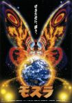 bug earth godzilla_(series) insect kaijuu moth mothra movie_poster official_art solo source_request space toho_(film_company)