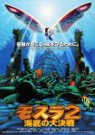bug insect kaijuu moth mothra movie_poster official_art toho_(film_company) underwater