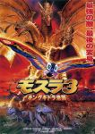 bug dinosaur highres insect king_ghidorah moth mothra movie_poster official_art stampede toho_(film_company) triceratops tyrannosaurus_rex