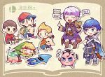 angry armor blonde_hair blue_eyes blue_hair book cape chibi closed_eyes creatures_(company) doseisan doubutsu_no_mori fire_emblem fire_emblem:_kakusei game_freak gen_1_pokemon gloves hat inkling jewelry jigglypuff kirby kirby_(series) krom link lucas male_my_unit_(fire_emblem:_kakusei) mamkute mother_(game) mother_2 mother_3 my_unit_(fire_emblem:_kakusei) ness nintendo open_mouth pokemon pokemon_(creature) robe short_hair simple_background sleeping splatoon_(series) squid stick super_smash_bros. super_smash_bros._ultimate teijiro the_legend_of_zelda the_legend_of_zelda:_the_wind_waker tiara toon_link villager_(doubutsu_no_mori)