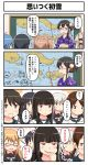 >_< 4koma 6+girls ahoge alternate_costume asashio_(kantai_collection) bangs black_hair black_serafuku blue_eyes blue_hair blunt_bangs brown_eyes brown_hair closed_eyes comic crescent crescent_moon_pin eyebrows_visible_through_hair glasses hair_flaps hair_ornament hatsuyuki_(kantai_collection) highres hime_cut holding japanese_clothes kantai_collection kikuzuki_(kantai_collection) kimono long_hair low_twintails map mikazuki_(kantai_collection) miyuki_(kantai_collection) mochizuki_(kantai_collection) multiple_girls murasame_(kantai_collection) neckerchief ooyodo_(kantai_collection) pointer rensouhou-chan samidare_(kantai_collection) school_uniform serafuku shirayuki_(kantai_collection) short_hair short_twintails sidelocks silver_hair smirk speech_bubble thought_bubble translation_request tsukemon twintails white_neckwear yellow_eyes yura_(kantai_collection) yuudachi_(kantai_collection)