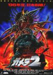 aircraft bug ch-47_chinook gamera helicopter highres insect kaijuu legion_(gamera) movie_poster official_art ourai_noriyoshi toho_(film_company) turtle