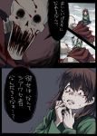 androgynous blood brown_hair chara_(undertale) comic creepy highres horror_(theme) horrortale open_mouth papyrus_(undertale) red_eyes scarf shirt shorts shousan_(hno3syo) skeleton source_request striped striped_shirt striped_sweater sweater translation_request undertale