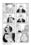 1girl 3boys 4koma anger_vein arm_up bald bkub clenched_hand closed_eyes comic cradling crystal_ball duckman emphasis_lines facial_hair finger_to_chin goho_mafia!_kajita-kun greyscale halftone highres holding_person hood hood_up hooded_robe jacket mafia_kajita monochrome motion_lines multiple_4koma multiple_boys musical_note mustache no_pupils old_woman shirt short_hair shouting simple_background sleeping speech_bubble sunglasses sweat sweatdrop talking translation_request two-tone_background