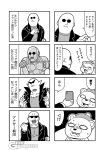1boy 1girl 4koma bald bear bib bkub blush_stickers cellphone clenched_hands clenched_teeth collared_vest comic facial_hair facing_viewer fighting_stance goho_mafia!_kajita-kun greyscale halftone hat highres holding holding_phone jacket kamina_shades mafia_kajita monochrome multiple_4koma multiple_persona mustache no_pupils phone pointy_ears robot sharp_teeth shirt simple_background smartphone speech_bubble sunglasses sweatdrop talking teeth translation_request two-tone_background umino_chika_(character)