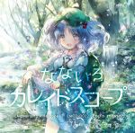 1girl :d album_cover backlighting backpack bag blue_eyes blue_hair blue_shirt blue_skirt blush commentary_request cover cowboy_shot day flat_cap forest grass green_hat hair_bobbles hair_ornament hat highres kawashiro_nitori key light_particles long_sleeves looking_at_viewer medium_hair nature onineko open_mouth outdoors pocket river shirt skirt skirt_hold skirt_set smile solo standing text_focus touhou tree two_side_up wading water water_drop waterfall wet