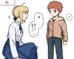 1boy 1girl ? ahoge artoria_pendragon_(all) blonde_hair blouse blue_skirt brown_jacket commentary_request dress emiya_shirou fate/stay_night fate_(series) green_eyes hair_bun hair_ribbon jacket open_mouth orange_hair pants ribbon saber shirt short_hair skirt speech_bubble spoken_question_mark sweatdrop translation_request white_background white_shirt younger yuuma_(u-ma)