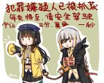 2girls arrest black_hair bound chinese eyepatch fingerless_gloves girls_frontline gloves hat lanyard m16a1_(girls_frontline) megaphone multiple_girls name_tag plug_(feng-yushu) police police_hat ro635_(girls_frontline) tied_up translation_request white_hair