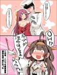 1boy 2girls 2koma admiral_(kantai_collection) ahoge blush bow brown_hair comic commentary_request cup detached_sleeves double_bun hair_bow hairband hakama hat headgear heart highres holding holding_cup japanese_clothes kamikaze_(kantai_collection) kantai_collection kimono kongou_(kantai_collection) long_hair long_sleeves meiji_schoolgirl_uniform military military_uniform mizunoe_kotaru multiple_girls naval_uniform nontraditional_miko off_shoulder peaked_cap pink_hakama purple_hair red_kimono remodel_(kantai_collection) ribbon-trimmed_sleeves ribbon_trim translation_request uniform violet_eyes yellow_bow