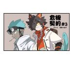 2boys aak_(arknights) animal_ears arknights bandaid bandaid_on_nose black_border black_hair blue_hair border cat_ears chinese_clothes closed_mouth colored_sclera commentary_request dark-skinned_male dark_skin dutch_angle ethan_(arknights) facial_hair furry goatee goggles goggles_on_head grey_background hair_over_one_eye jacket looking_away male_focus multiple_boys one_eye_covered open_clothes open_jacket pointy_ears short_hair translated upper_body vegetable_osamuta white_jacket yellow_sclera