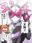 1boy 1girl aisaki_emiru hugtto!_precure kamen_rider kamen_rider_zi-o kamen_rider_zi-o_(series) precure tj-type1 translation_request