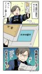 1boy 3koma asaya_minoru bangs black_gloves blue_shirt brown_hair clenched_hand closed_eyes collared_shirt comic commentary_request eyebrows_visible_through_hair fingerless_gloves fingernails gloves holding holding_map leon_s_kennedy male_focus map open_mouth outstretched_arms parted_bangs police police_uniform resident_evil resident_evil_2 shirt sweat translation_request twitter_username uniform v-shaped_eyebrows