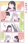 2girls 4koma :> =3 age_conscious arm_up bangs black_hair black_jacket blazer blue_jacket blush bow bowtie closed_eyes collared_shirt comic commentary_request flying_sweatdrops grey_hair hair_bow hair_ornament hairclip height_conscious higuchi_kaede jacket long_hair long_sleeves multiple_girls necktie nijisanji ponytail purple_neckwear red_neckwear saku_usako_(rabbit) school_uniform shirt smile translation_request tsukino_mito u_u v-shaped_eyebrows virtual_youtuber waving_arms white_bow white_shirt |_|