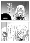 2girls 2koma apron asagumo_(kantai_collection) bangs bow bowtie buttons clenched_hands clenched_teeth collared_blouse comic commentary_request crying eyebrows_visible_through_hair fujinoki_(horonabe-ken) greyscale hair_rings kantai_collection long_hair low_twin_braids minegumo_(kantai_collection) monochrome multiple_girls plaid_neckwear school_uniform shaded_face signature speech_bubble suspenders sweat tears teeth tenugui translation_request upper_body wall weighing_scale