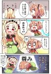 !! >_< /\/\/\ 2girls 4koma :d :o ? ^_^ absurdres afterimage bangs black_cape black_scrunchie blonde_hair blush bow brown_hair brown_kimono cape closed_eyes comic crying ereshkigal_(fate/grand_order) eyebrows_visible_through_hair fate/grand_order fate_(series) flailing flying_sweatdrops fujimaru_ritsuka_(female) green_hakama hair_between_eyes hair_bow hair_ornament hair_scrunchie hakama highres jako_(jakoo21) japanese_clothes kimono long_hair long_sleeves multiple_girls notice_lines o_o one_side_up open_mouth parted_bangs profile puddle red_bow scrunchie skull smile sweat tiara translation_request two_side_up very_long_hair wavy_mouth
