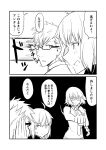 1boy 2girls 2koma ahoge alternate_costume comic commentary_request fate/grand_order fate_(series) glasses greyscale ha_akabouzu highres jeanne_d'arc_(alter)_(fate) jeanne_d'arc_(fate) jeanne_d'arc_(fate)_(all) monochrome multiple_girls necktie shaded_face sigurd_(fate/grand_order) sleeveless spiky_hair translation_request welcome_to_the_family_son
