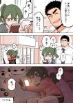 1boy 1girl absurdres bed bedroom bike_shorts blush cellphone chocolate chocolate_bar closed_eyes coat collared_shirt comic commentary_request facial_hair fang gift green_eyes green_hair highres holding holding_gift hood hoodie igarashi_futaba_(shiromanta) indoors medium_hair necktie office_lady open_mouth overcoat phone ponytail salaryman senpai_ga_uzai_kouhai_no_hanashi shiromanta shiromanta_(character) shirt smartphone smile spoken_blush stubble stuffed_animal stuffed_toy stunned_silence takeda_harumi_(shiromanta) thick_eyebrows translation_request valentine